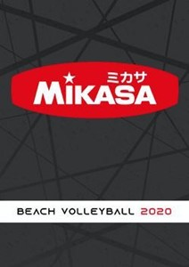 Immagine di Catalogo MIKASA Beach Volleyball 2020
